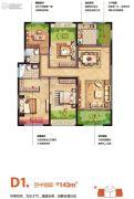 金科天籁城4室2厅2卫143平方米户型图