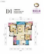 博邦・紫韵东城3室2厅2卫106平方米户型图