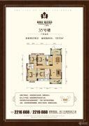 葡萄园・城市花园4室2厅2卫139平方米户型图