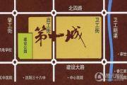 第一城交通图