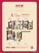 汉华城甜心广场4室2厅2卫140平方米户型图