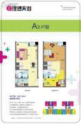 龙旺理想天街2室2厅2卫41平方米户型图