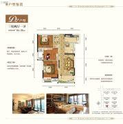 王家湾中央生活区3室2厅1卫94平方米户型图