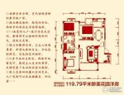 恒正紫阳首座3室2厅2卫119平方米户型图