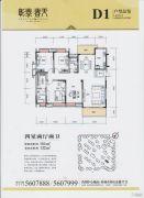 彰泰春天4室2厅2卫164平方米户型图