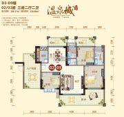阳西温泉城3室2厅2卫139平方米户型图