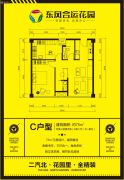 东风合运花园3室2厅1卫75平方米户型图