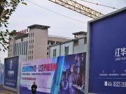 江华国际旅游中心外景图
