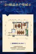 恒大御景半岛2室1厅1卫95平方米户型图