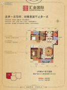 汇金国际2室1厅1卫70--78平方米户型图