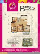 大坤・新新家园3室2厅1卫99平方米户型图