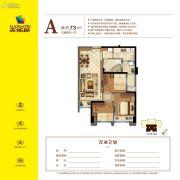 天佑城3室2厅1卫73平方米户型图