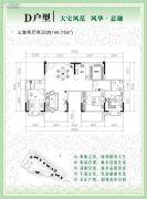 水岸星都3室2厅2卫146平方米户型图