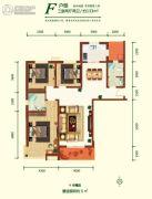 融尚中央住区3室2厅1卫133平方米户型图