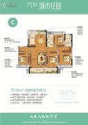 万科城市花园4室2厅2卫138平方米户型图