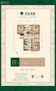 百岛绿城3室2厅2卫139平方米户型图