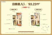 国博新城3室2厅1卫93平方米户型图