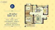 嘉富好第坊2室2厅1卫91平方米户型图