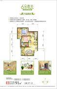 上东大道2室2厅1卫91平方米户型图