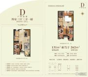 跃界4室3厅3卫131平方米户型图
