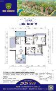 华和・南国豪苑三期4室2厅2卫148平方米户型图