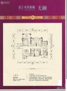 香江水岸新城5期4室2厅2卫165平方米户型图
