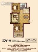 大成门2室2厅1卫97平方米户型图