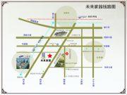 未来家园交通图
