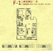 同美生活区2室2厅1卫94--95平方米户型图