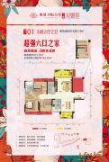 雁城国际公馆3室2厅2卫123平方米户型图