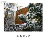 筑和・江南岸外景图