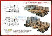 永兴国际城0室0厅0卫290平方米户型图