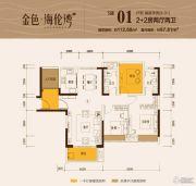 金色海伦湾4室2厅2卫112平方米户型图