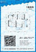 荣华东南海3室2厅2卫133平方米户型图