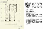 滨江壹号3室2厅2卫119平方米户型图