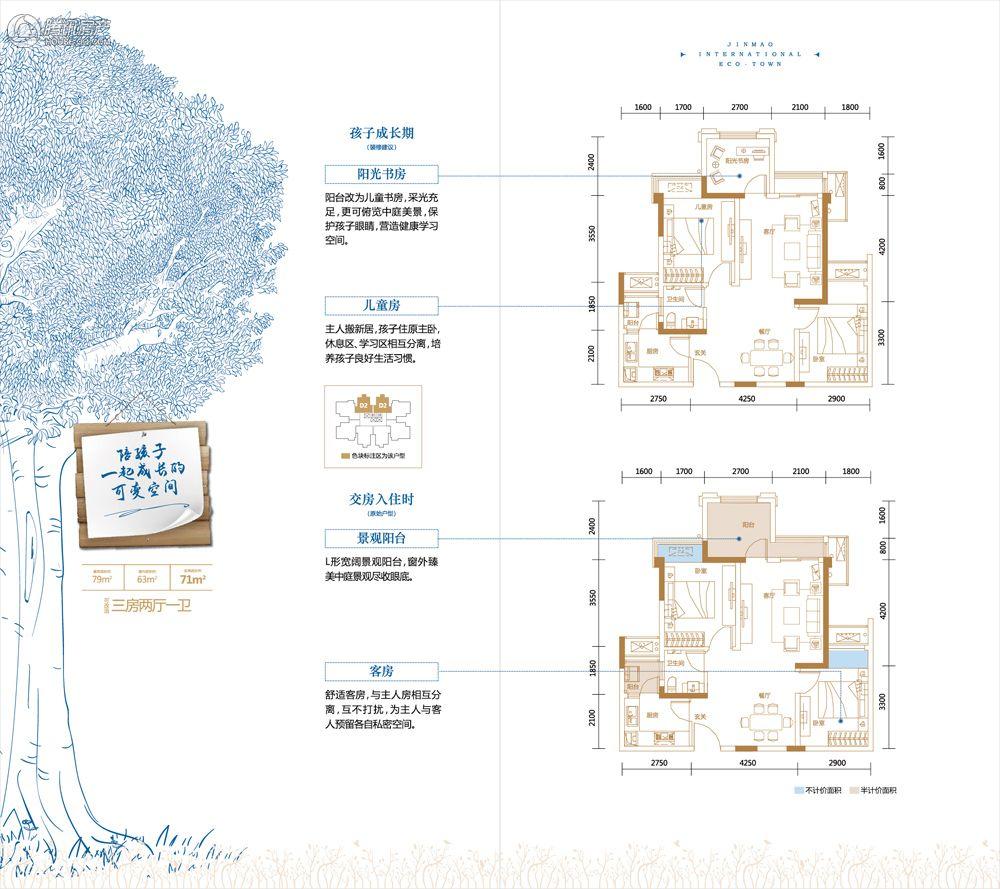 金茂国际生态新城户型图
