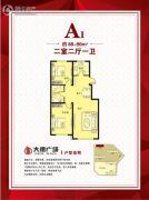 大德广场2室2厅1卫88--90平方米户型图