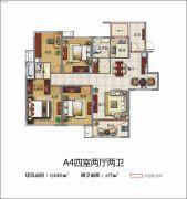 力高滨湖国际4室2厅2卫141平方米户型图