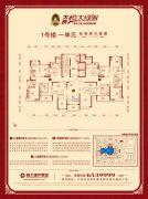恒大绿洲3室3厅3卫131--145平方米户型图