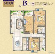 乐活美域3室2厅2卫133平方米户型图
