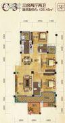 中冶兴港华府3室3厅2卫126平方米户型图