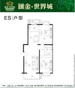 汇金・世界城2室2厅1卫116平方米户型图