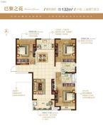 保利建业香槟国际3室2厅2卫132平方米户型图