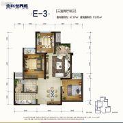 南川金科世界城3室2厅2卫67平方米户型图