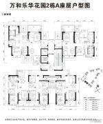万和乐华花园3室2厅2卫133平方米户型图