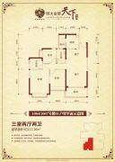 成都恒大金碧天下3室2厅2卫112平方米户型图