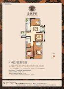 金域华府3室2厅2卫129平方米户型图