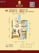 新祺园3室2厅1卫82平方米户型图