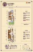 远创紫樾台2室2厅1卫99平方米户型图
