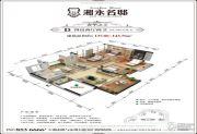 湘永名邸4室2厅2卫137--143平方米户型图